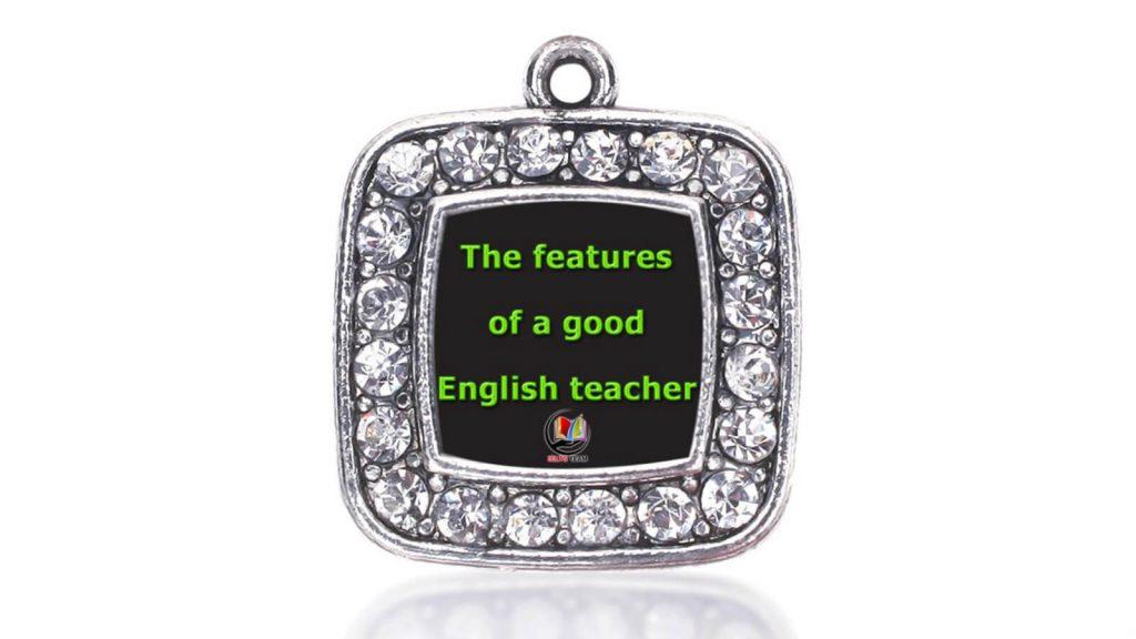 ویژگیهای یک استاد زبان خوب