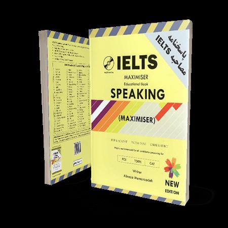 کتابهای-IELTS-Maximiser-معروف-به-کتابهای-معمارزاده