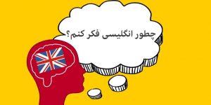 چطور انگلیسی فکر کنم ؟