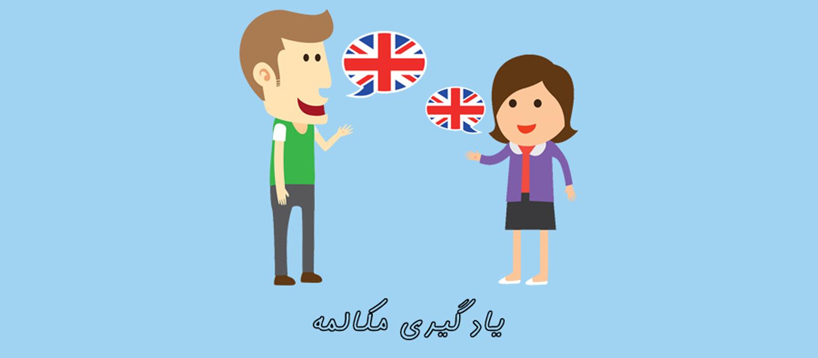 یادگیری مکالمه سریع زبان انگلیسی