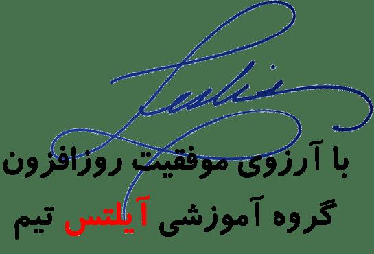 امضا آیلتس تیم